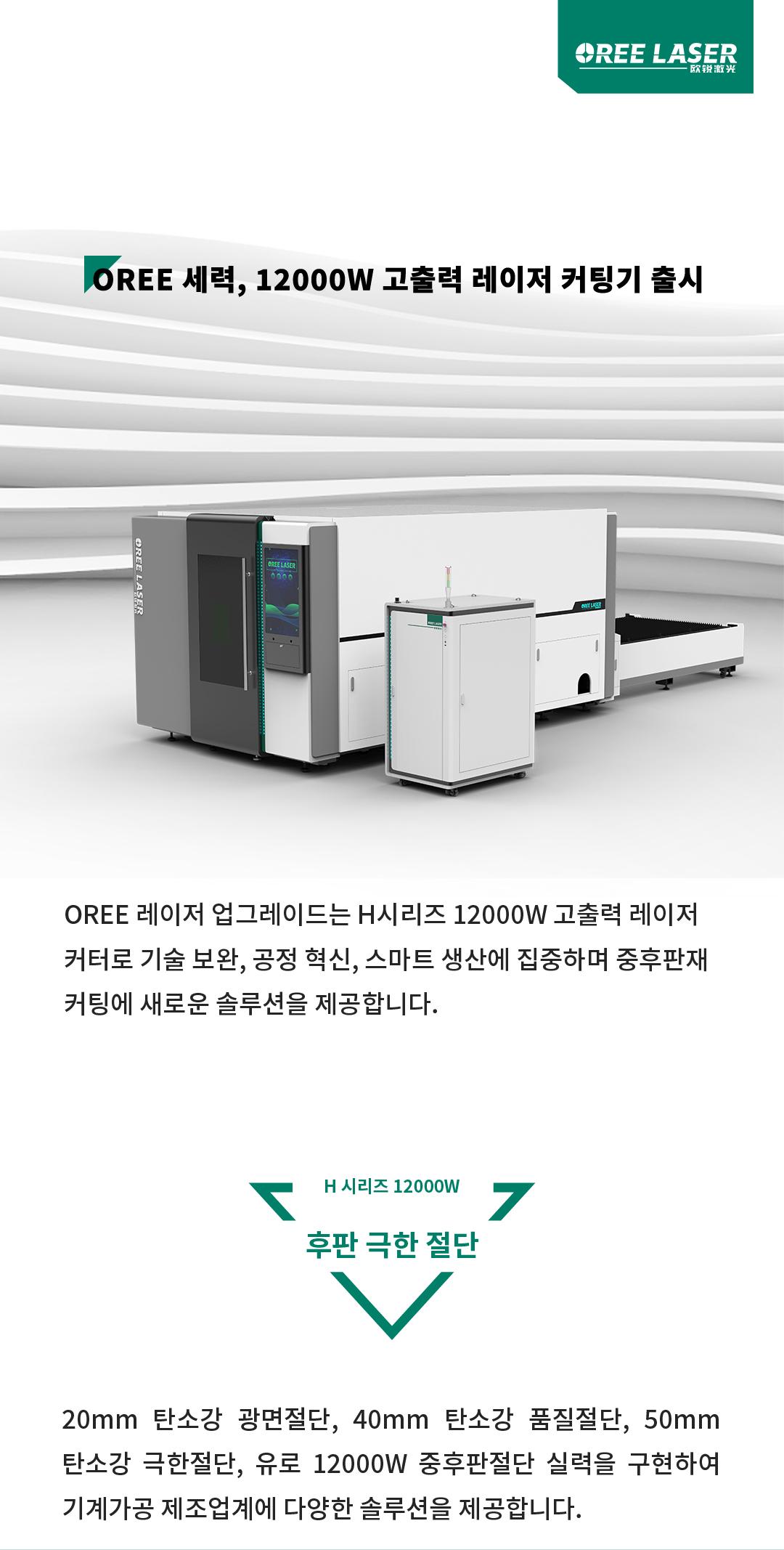 欧锐激光推出12000W高功率激光切割机韩语-01_01.jpg