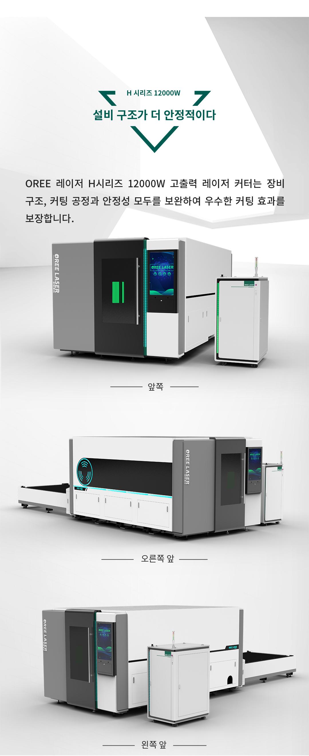 欧锐激光推出12000W高功率激光切割机韩语-01_04.jpg