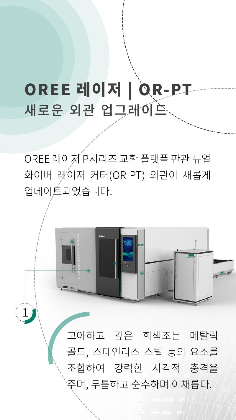 PT升级-韩语_画板-1_01.jpg
