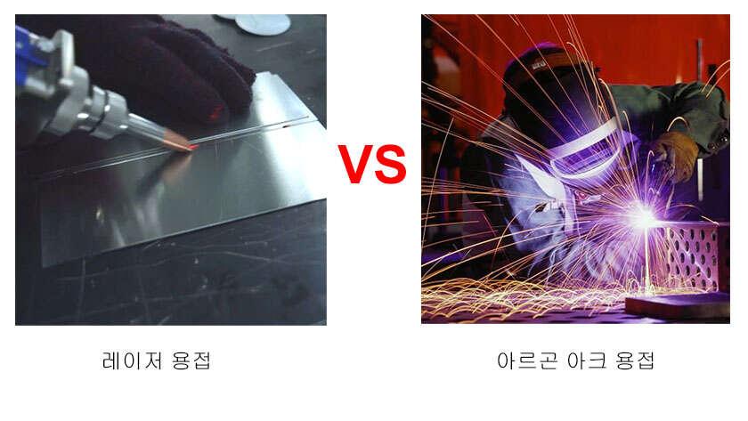 韩-激光焊接与氩弧焊对比.jpg