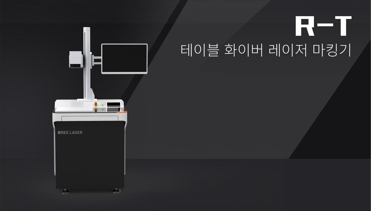 테이블 화이버 레이저 마킹기 R-T