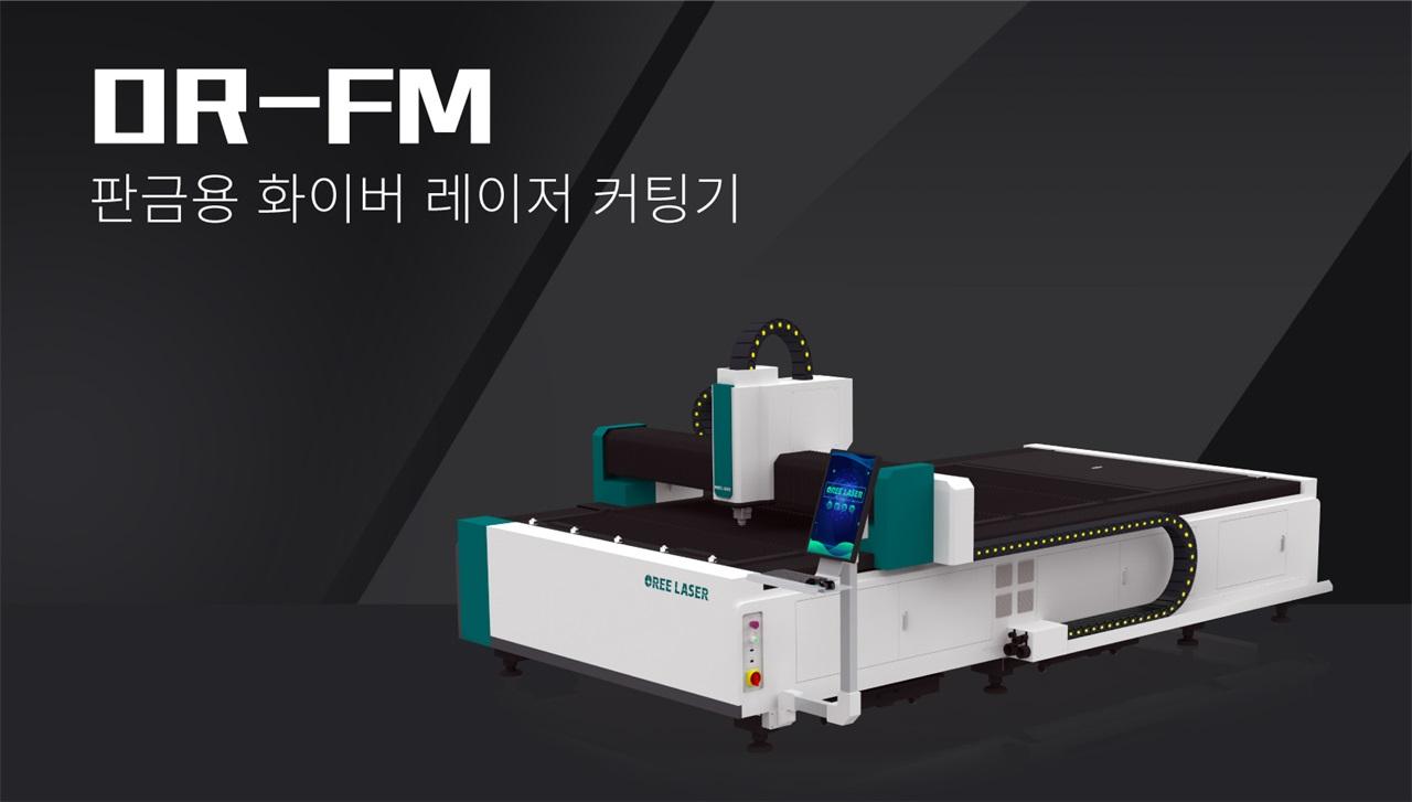 판금용 화이버 레이저 커팅기