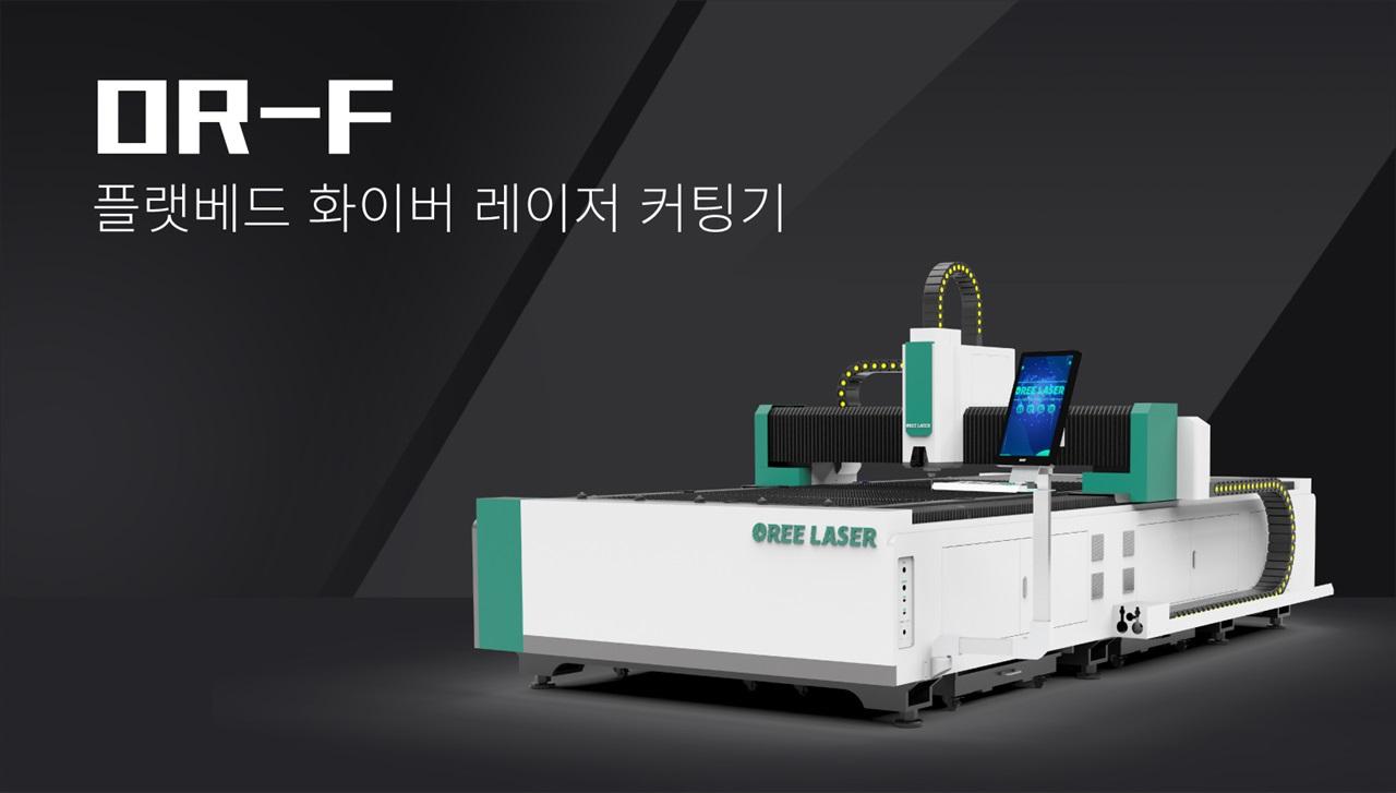 플랫베드 화이버 레이저 커팅기  OR-F