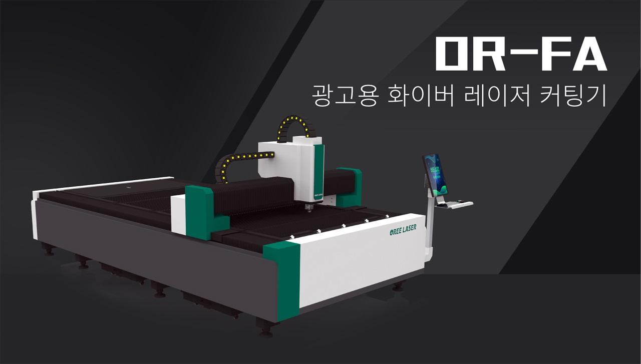 경제적 인 파이버 레이저 커팅 머신 OR-FA