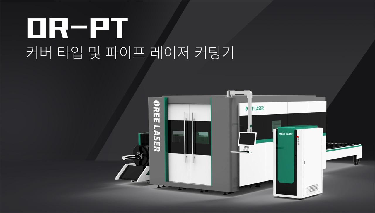 커버 타입 및 파이프 레이저 커팅기 OR-PT