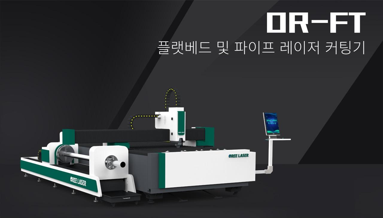 플랫베드 및 파이프 레이저 커팅기  OR-FT