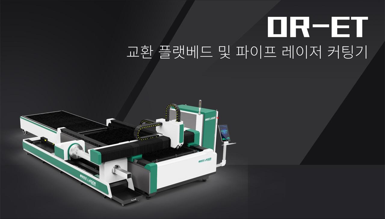교환 플랫베드 및 파이프 레이저 커팅기 OR-ET