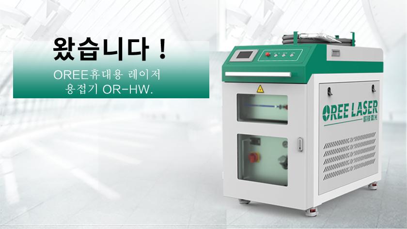 왔습니다 !  OREE휴대용 레이저 용접기 OR-HW