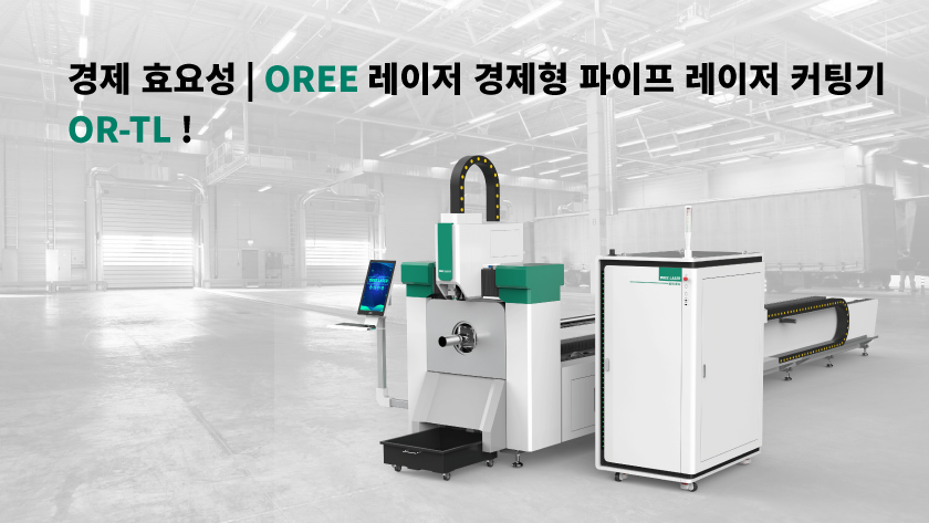 경제 효요성 | OREE 레이저 경제형 파이프 레이저 커팅기 OR-TL !