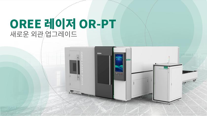 OREE 레이저 | OR-PT새로운 외관 업그레이드