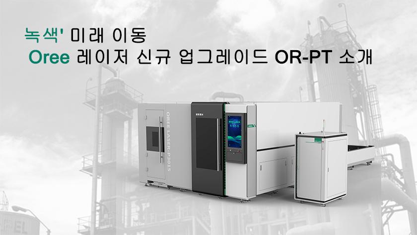 녹색' 미래 이동 | Oree 레이저 신규 업그레이드 OR-PT 소개