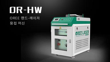 OREE 핸드 헬드 레이저 용접기 OR-HW