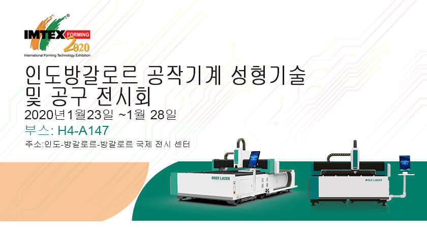 전시회 초대 | 2020 인도 방갈로르 공작 기계 성형 기술 및 도구 전시회, 당신을 기다립니다 ~