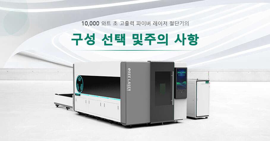 10,000 와트 초고 출력 파이버 레이저 절단기의 구성 선택 및주의 사항