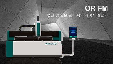 판금용 화이버 레이저 커팅기 OR-FM