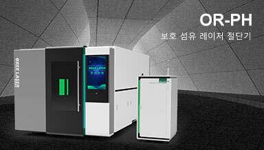 커버 타입 화이버 레이저 커팅기 OR-PH