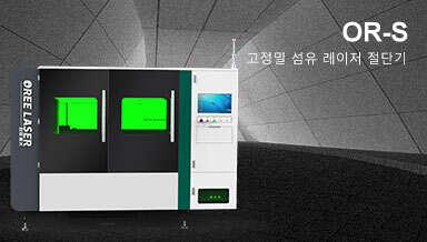 스마트 화이버 레이저 커팅기  OR-S