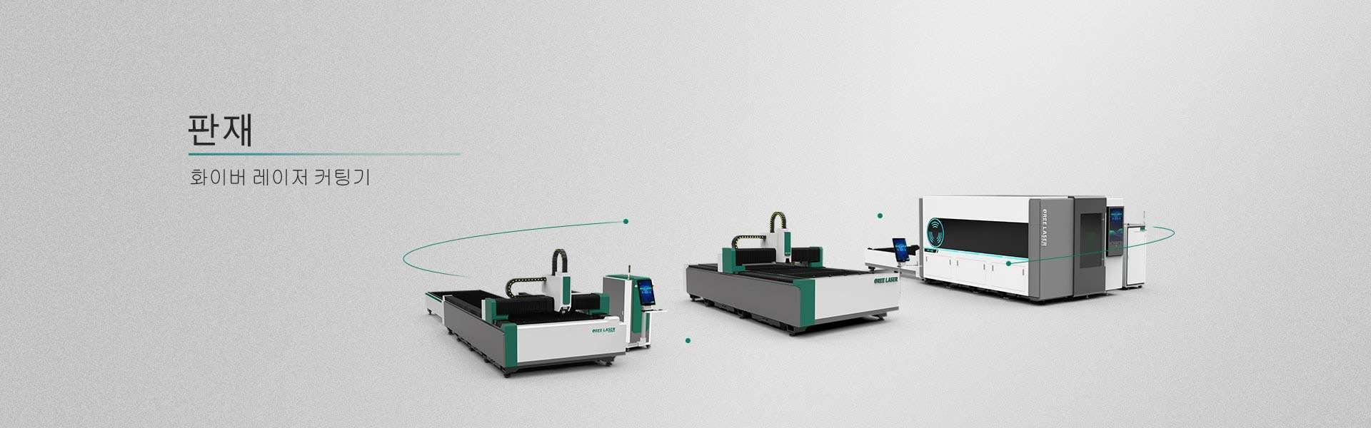 판재-레이저-커팅-머신