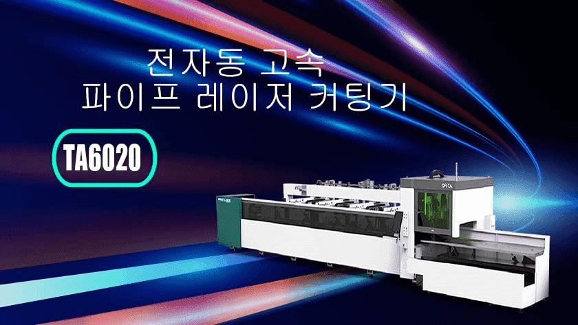 전자동 고속 파이프 레이저 커팅기TA6020